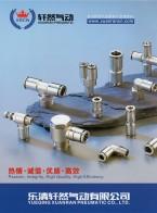 乐清轩然气动有限公司       全铜镀镍插入接头  快插式接头  气动快速接头 (2)