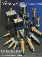 宁波市奉化亚光气动元件有限公司       导头  电磁阀 (1)
