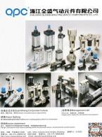 浙江全盛气动元件有限公司       气源处理件  电磁阀  气缸 (1)
