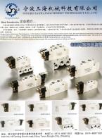 宁波三海机械科技有限公司        SY电磁阀   配件 (1)