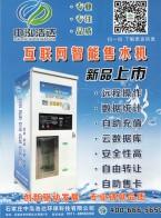 石家庄中泓浩达环保科技有限公司       自动售水机  售水机主板  节能开水器 (1)