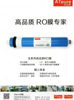 深圳安特浦环保科技有限公司             反渗透膜  精密净水滤芯  水分析仪器 (1)