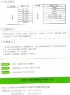 江苏科宇医疗器械贸易有限公司 医用PVA绵  藻酸锌钙盐敷料  碳纤维敷料 (4)