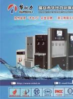 瑞安市华仕力环保设备股份有限公司     净水  公共饮用水  水处理设备  热水设备 (1)