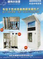 青州源伟水处理有限公司     水处理设备  供水设备  灌装杀菌设备 (1)