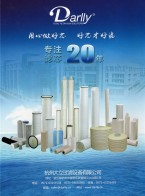 杭州大立过滤设备有限公司        过滤器滤芯 (1)