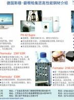 东莞斯穆碧根柏五金制品有限公司   塑料模具钢  热作工具钢  冷作工具钢 (4)