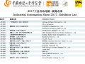 中国国际工业博览会之工业自动化展(IAS)展商名录