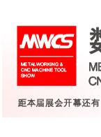 上海工博会之数控机床与金属加工展(MWCS)展商名录 (19)