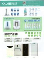 广州澳兰斯水处理设备有限公司      净水器  空气净化器  负离子空气机 (1)