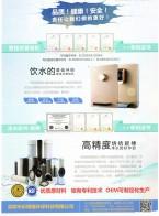 深圳市乐博维环保科技有限公司      生活饮用水处理设备   饮水机 (1)