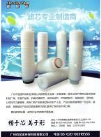 广州市昆诺环保科技有限公司       折叠滤芯  活性碳滤芯  线绕滤芯 (1)