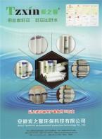 安徽炭之馨环保科技有限公司       活性炭  木质粉炭  颗粒性炭 (1)