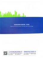 广州市华绿环保科技有限公司           臭氧催化剂     Fenton催化剂     脱色剂 (2)