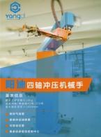 大连阳迪科技有限公司         冲压机械手   冲压机械手配套产品 (2)
