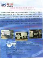 深圳市升邦水处理设备有限公司  超纯水设备在开发EDI_RO反渗透系统_离子交换机系统 (1)