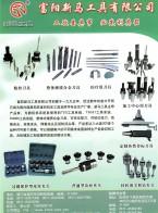 富阳新马工具有限公司  快换夹头_丝锥夹头_弹簧夹头 (2)