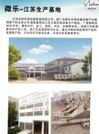 江苏龙桥环保机械有限公司 螺旋曝气机 纤维转盘滤池(转盘过滤器) 机械格栅类(分离器设备) (1)