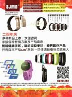 深圳市世纪摩登科技有限公司      健康监测仪  计步器  睡眠监测 (1)