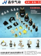 乐清市晶华气动元件有限公司 (1)
