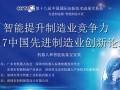 创明展览邀您参观深圳高交会九号馆的先进制造展-智能制造专区