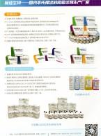 深圳市新产业生物医学工程股份有限公司 磁分离全自动化学发光免疫分析仪器 配套试剂102项 (1)
