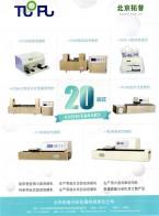 北京拓普分析仪器有限责任公司    B108型自动包被机 B208T型自动包被机 B296型自动包被机 (1)