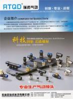 永嘉县瑞拓科技有限公司        气动接头  快速接头  气管 (1)