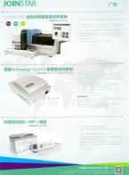 青岛汉唐生物科技有限公司   分子诊断试剂 检验分析仪器 尿液分析试纸检测试剂 (1)