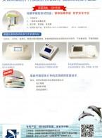 安徽深蓝医疗科技股份有限公司 妊娠检测类  传染病检测类  食品安全类 (1)