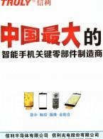 信利半导体有限公司 车载类产品解决方案 智能手机解决方案 消费类电子产品解决方案 (1)