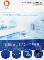 台州市路桥正鼎塑料五金厂       二手塑料机械  塑料制品   鞋类模具 (2)