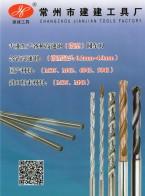 常州市建建工具厂  含钻高速钢_国产材料_进口粉末材料 (2)