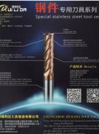 常州瑞利达工具制造有限公司  钨钢刀具_焊刃刀具_舍弃式刀杆  智能装备展2C61 (1)