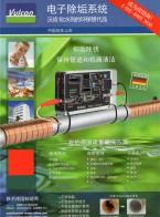 沃肯(Vulcan)  脉冲阻垢系统 水处理系统 (1)