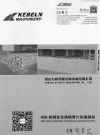 佛山市顺德区科贝隆塑料机械有限公司 全自动冲孔机 KBL-系列锥形双螺杆挤出机 KBL-系列异向平行双螺杆塑料挤出机 (2)