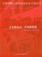 无锡市顺达塑管熔接设备有限公司 塑料管道热熔焊机 多角度塑料热熔焊机 室内同层排水塑管热熔焊机 (2)