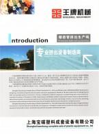 上海宝碟塑料成套设备有限公司 精密管材挤出成型机组 精密型材挤出成型机组 精密线材、包覆管挤出线 (2)