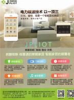深圳市君鹏物联科技有限公司 智能门锁 智能监控摄像头 智能窗帘 (2)
