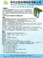 深圳立格射频科技有限公司 电子标签(TAG) 读写器 天线 (1)