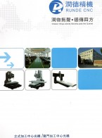 江苏润德精密机械有限公司  光纤激光切割机_激光打标机_烫画机 (1)