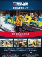 美国福康工程公司   铸造设计  物料搬运机器人 (1)