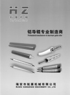 瑞安市航展机械有限公司  铝辊、铝导辊、橡胶辊、弧形辊、镜面辊、气胀 (1)