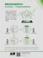 北京达邦食安科技有限公司  管理系统  互联网  数据系统 (1)