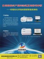 湖南尚泰测控科技有限公司   智能检测仪  测控技术  食品检测 (1)