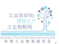 华南工业智造展览会观众预先登记现正开放