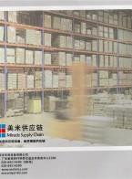 广州美米专用设备有限公司         冷藏箱  保温箱  塑料托盘 (4)