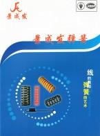 景成发精密五金弹簧(深圳)有限公司 扁线弹簧系列 压力弹簧系列 拉力弹簧系列 (1)