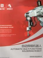 深圳市福之岛实业有限公司 SCARA机器人  机器人  四轴机器人 (1)