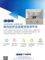 北京中天荣泰科技发展有限公司 机器视觉 电子控制 液压传动 (3)
